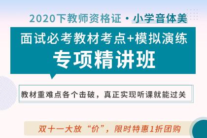2020下教师资格证·小学音体美面试专项精讲班