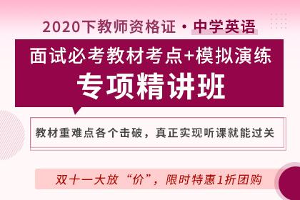 2020下教师资格证·中学英语面试专项精讲班