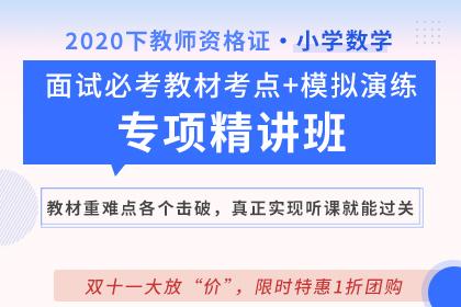 2020下教师资格证·小学数学面试专项精讲班