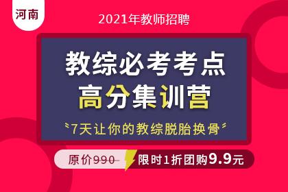 2021年河南教师招聘·教综必考考点高分集训营(下)