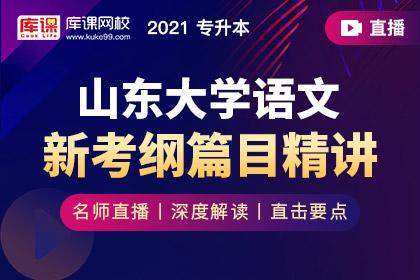 2021年山东专升本语文新考纲篇目精讲