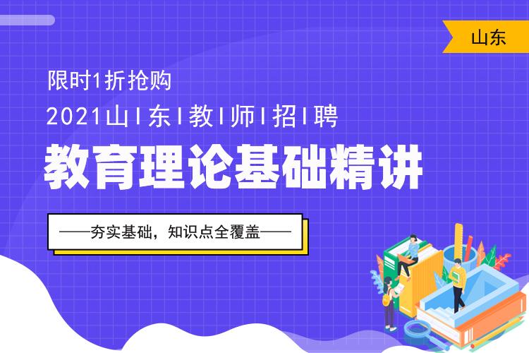2021山东教师招聘教育理论基础精讲