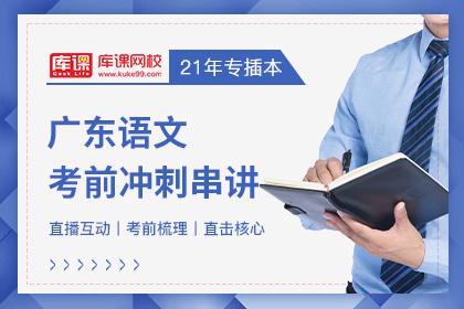 2021年广东专插本语文考前冲刺串讲直播课