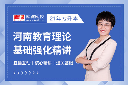 2021年河南专升本教育理论基础强化精讲直播课
