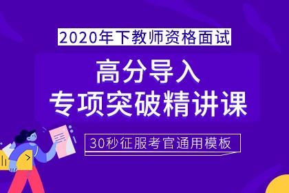 2020下教资面试秘籍高分指南——高分导入篇