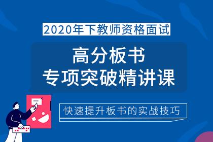 2020下教资面试秘籍高分指南——板书篇