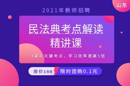 2021年山东教师招聘·民法典考点解读精讲课