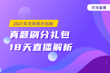2021年河南教师招聘真题刷分礼包
