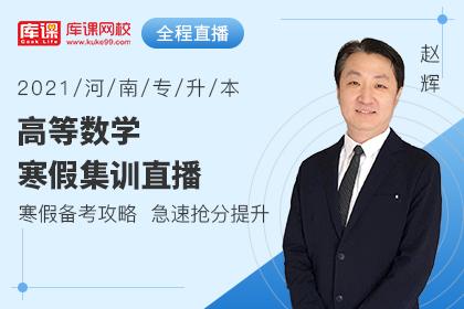 2021年河南专升本高等数学寒假集训直播