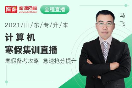 2021年山东专升本计算机寒假集训直播