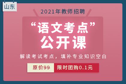 2021年山东教师招聘·【语文考点】公开课