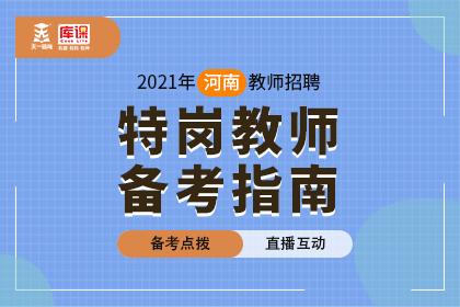 2021年河南省特岗教师招聘备考指南