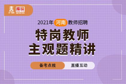 2021年河南特岗教师招聘主观题精讲