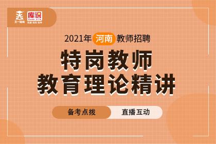 2021年河南特岗教师招聘教育理论精讲