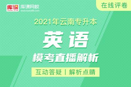 2021年云南专升本模考直播解析-英语