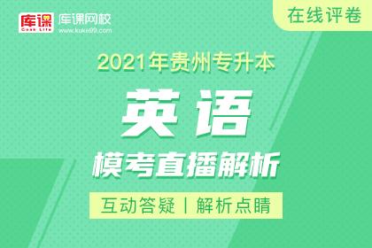 2021年贵州专升本模考直播解析-英语