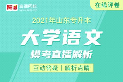 2021年山东专升本模考直播解析-大学语文