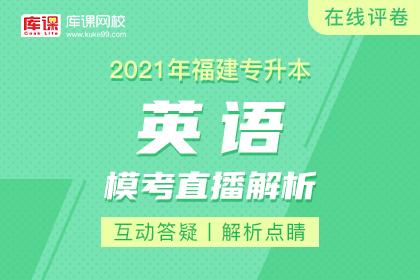 2021年福建专升本模考直播解析-英语