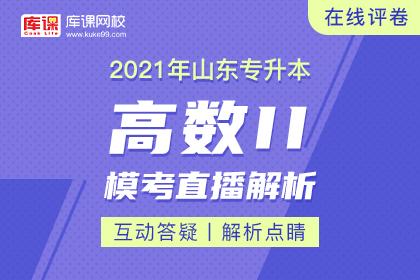 2021年山东专升本模考直播解析-高等数学Ⅱ