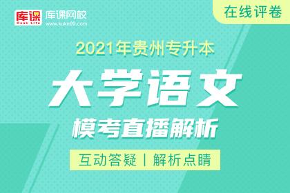 2021年贵州专升本模考直播解析-大学语文