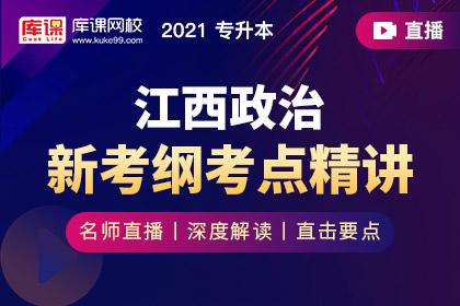 2021年江西专升本政治基础精讲直播课