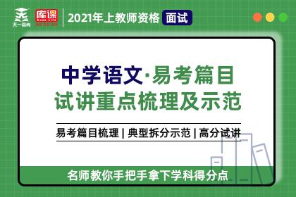 2021年【中学语文】教资面试·易考篇目试讲重点梳理及示范