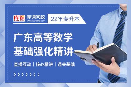 2022年广东专升本高等数学基础强化精讲