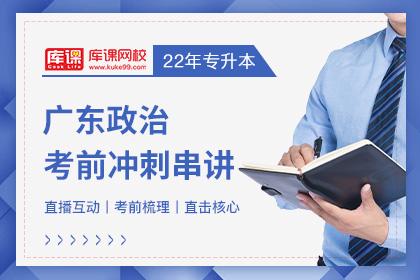2022年广东专升本政治理论考前冲刺串讲