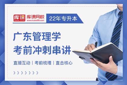 2022年广东专升本管理学考前冲刺串讲
