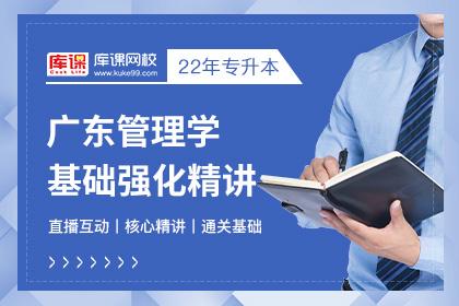 2022年广东专升本管理学基础强化精讲