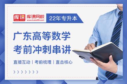 2022年广东专升本高等数学考前冲刺串讲