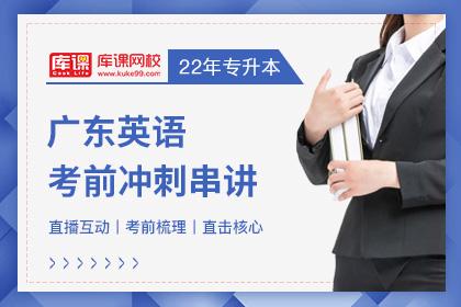 2022年广东专升本英语考前冲刺串讲