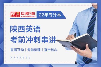 2022年陕西专升本英语考前冲刺串讲