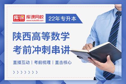 2022年陕西专升本高等数学考前冲刺串讲