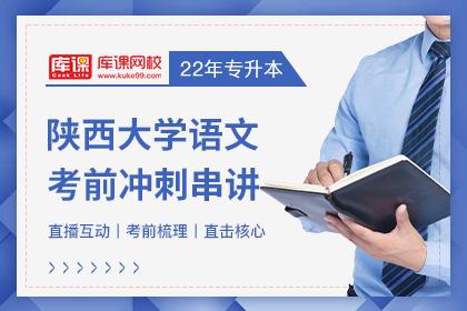 2022年陕西专升本大学语文考前冲刺串讲