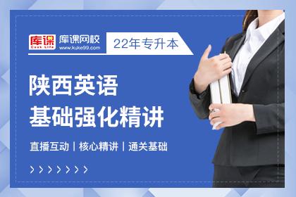 2022年陕西专升本英语基础强化精讲