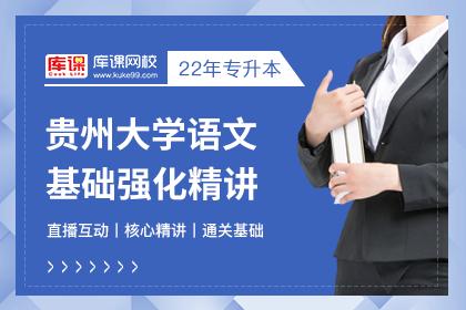 2022年贵州专升本大学语文基础强化精讲