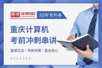 2022年重庆专升本计算机考前冲刺串讲