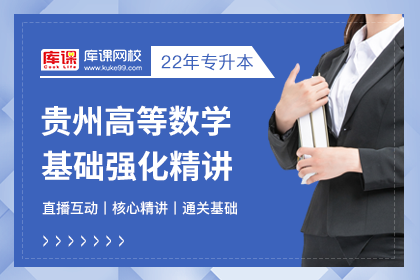 2022年贵州专升本高等数学基础强化精讲