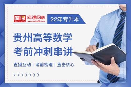 2022年贵州专升本高等数学考前冲刺串讲