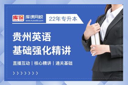 2022年贵州专升本英语基础强化精讲