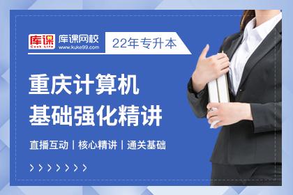 2022年重庆专升本计算机基础强化精讲