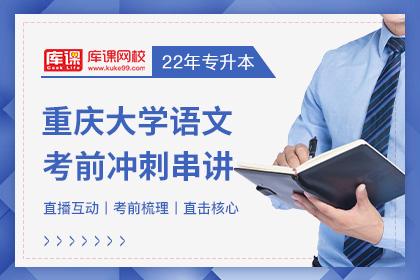 2022年重庆专升本大学语文考前冲刺串讲