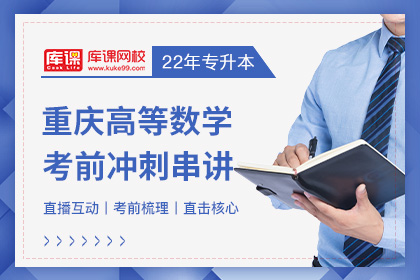 2022年重庆专升本高等数学考前冲刺串讲