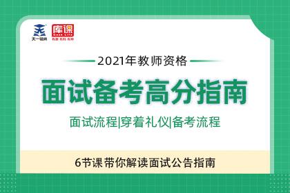 2021年教师资格面试备考高分指南(零一)