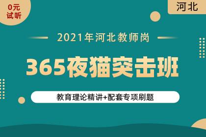 2021年河北教师岗365夜猫突击班-免费试听