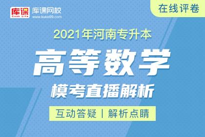 2021年河南专升本联考直播解析-高等数学