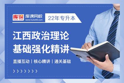 2022年江西专升本政治理论基础强化精讲