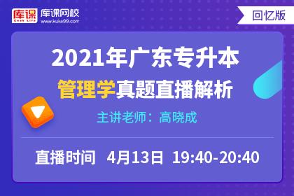 2021年广东专升本《管理学》真题直播解析
