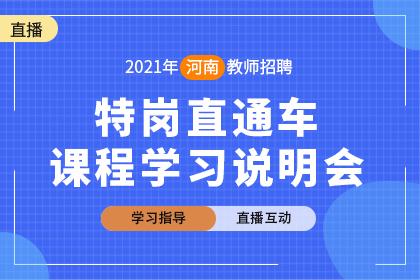 2021年河南特岗教师招聘课程学习说明会